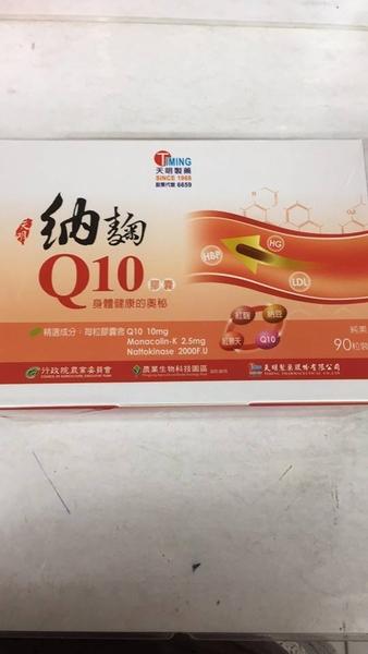 納趜Q10膠曩 90顆(盒)*13盒