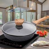 平底鍋不黏鍋煎鍋通用牛排煎蛋鍋電磁爐燃氣灶適用星河星河