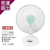 永用牌 台製安靜型14吋桌扇/電風扇/涼風扇FC-1408【免運直出】