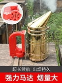 噴煙壺 電動噴煙器 充電式蜜蜂熏煙器 養蜂工具不銹鋼噴煙壺驅蜂趕蜂專用 米家