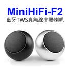 【iPlug MiniHiFi-F2】3D立體環繞TWS真無線藍牙串聯喇叭組