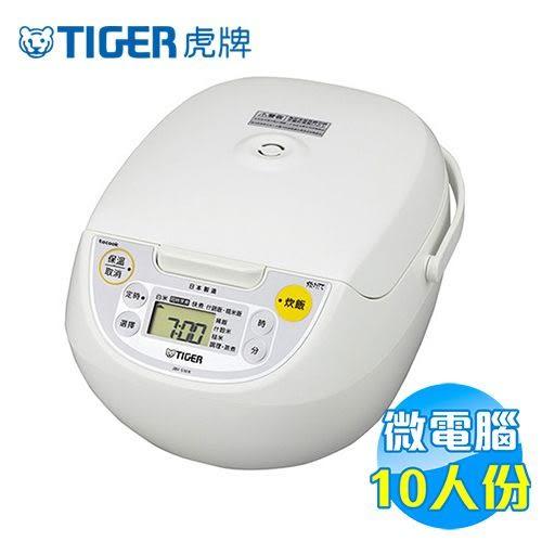 虎牌 Tiger 10人份微電腦電子鍋 JBV-S18R