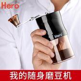 磨豆機 Hero磨豆機咖啡豆研磨機手搖磨粉機迷你便攜手動咖啡機家用粉碎機 芭蕾朵朵
