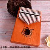 拇指琴卡林巴琴17音初學者手指鋼琴kalimba不用學就會的樂器