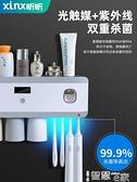 牙刷架牙刷消毒器電動殺菌壁掛漱口杯網紅免打孔刷牙杯掛墻式置物架 智慧 618狂歡