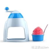 碎冰機 兒童手搖刨冰機小型家用迷你碎冰機手動雪花刨冰機沙冰機刨冰綿綿mks 瑪麗蘇