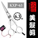 ::美髮剪刀系列:: 日本火匠進口美髮剪刀- KXP-6.3吋 [50440]◇美容美髮美甲新秘專業材料◇