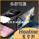 星空玻璃殼 realmeXT C3 realme 6 realme 6i 鋼化玻璃背板 手機殼 夜空保護套 軟殼 冰涼觸感