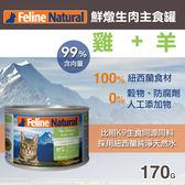 【毛麻吉寵物舖】紐西蘭 K9 Natural 99%生肉主食貓罐-無穀雞肉+羊肉170g 主食罐