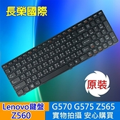 LENOVO 全新 繁體中文 鍵盤 Z560 G570 G575 G575L Z565 G780 G570A G570AH G570E G770 G780