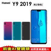 華為 Y9 2019 贈側翻皮套+螢幕貼 6.5吋 4G/64G 八核心 智慧型手機 免運費
