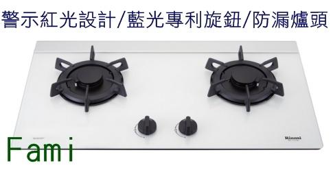 林內牌 LED旋鈕系列 檯面爐 RB-F219G (CW)