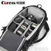 Coress大容量防盜相機包雙肩攝影包尼康佳能數碼單反包攝像機背包 雲雨尚品