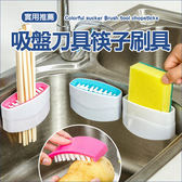 ◄ 生活家精品 ►【Q40】炫彩吸盤刀具筷子刷具 廚房 清潔 水槽 可拆 叉 去泥 瓜果 蔬果 清洗