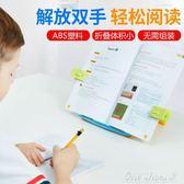 多功能閱讀架折疊放書器學生書夾看書夾書支架兒童矯正姿勢讀書架中秋節促銷