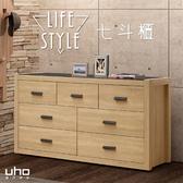 【UHO】伊萊-橡木紋 七斗櫃