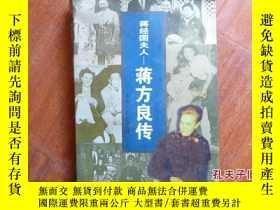 二手書博民逛書店罕見蔣經國夫人:蔣方良傳Y135958 竇應泰 吉林人民出版社