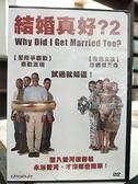 挖寶二手片-C02-046-正版DVD-電影【結婚真好2】-泰勒派瑞 珍娜傑克森(直購價)