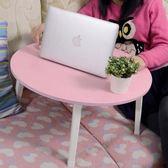 電腦桌筆記本電腦桌床上用 宿舍懶人 可摺疊 學習 書桌 小桌子 小飯桌 igo 全館免運
