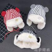 兒童帽 1-3歲男女寶寶仿兔毛絨條紋護耳帽子嬰兒雷鋒帽保暖兒童雷鋒帽冬 唯伊時尚