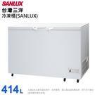 (含拆箱定位)SANLUX台灣三洋 414L上掀式冷凍櫃 SCF-415T