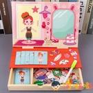 兒童拼圖換裝磁性拼圖畫板多功能益智玩具早教磁力貼【淘嘟嘟】