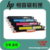HP 相容 碳粉匣 黃色 CF352A (NO.130A)