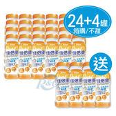 專品藥局 佳倍優 元氣高鈣 升級配方 (不甜口味) 24罐加送4罐【2002308】