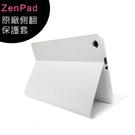 ASUS ZenPad 8吋 原廠側翻保護套 皮套(Z380M/Z380KNL/Z380C/Z380KL)◆送清水透明保護套