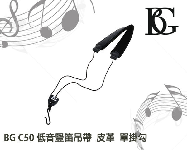 【小麥老師樂器館】BG C50 低音豎笛吊帶 皮革 豎笛 吊帶