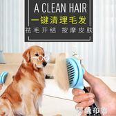 寵物梳子 狗狗梳子貓咪刷子泰迪金毛專用脫毛梳狗毛刷寵物梳毛器大型犬用品 阿薩布魯