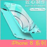 【萌萌噠】iPhone 8 / 8 Plus  爆款輕薄流光線條 親膚材質純色保護殼 全包磨砂硬殼 手機殼 手機套