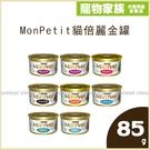 寵物家族-MonPetit貓倍麗金罐85g*24入-各口味可選