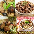 年菜預購-【皇覺】金玉滿堂蔬食4道素仙組合