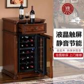 電子紅酒櫃 紅酒櫃恒溫酒櫃 小型家用實木恒濕茶葉電子冰箱雪茄櫃 冷藏櫃冰吧 WJ 零度