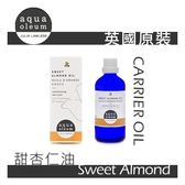 AO 甜杏仁油 100ml。Sweet Almond。Aqua Oleum 英國原裝