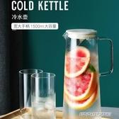 北歐玻璃冷水壺耐高溫涼白開水杯套裝家用扎壺超大容量水瓶泡茶壺YYJ 傑克型男館