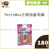 寵物家族-任選三件只要$399!PettyMan三明治起司條180g
