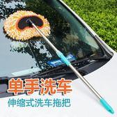 汽車用洗車拖把刷車專用刷子長柄桿伸縮式軟毛棉質多功能擦車拖布