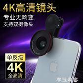 手機鏡頭廣角手機鏡頭通用單反微距魚眼高清外置攝像頭網紅自拍抖音神器摩可美家