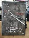 挖寶二手片-P03-317-正版DVD-電影【時間殺人】-費城影展觀眾票選最佳影片(直購價)