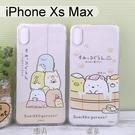 角落生物空壓軟殼 iPhone Xs Max (6.5吋) 角落小夥伴【正版授權】