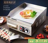 扒爐煎台 電扒爐商用電熱手抓餅機器魷魚台灣鐵板燒設備冷面銅鑼燒機 最後一天8折