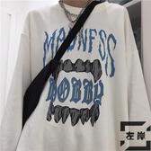 長袖T恤男女復古暗黑系嘻哈牙齒假兩件秋季【左岸男裝】