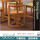 《固的家具GOOD》761-04-AM 906型橡木餐椅/半圓/單只/全實木