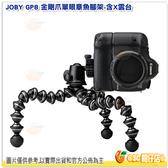 送手機夾 JOBY GorillaPod Focus & Ballhead 金剛爪 專業單眼腳架 附X系列相機雲台 GP8 公司貨 勾樂拍