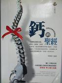 【書寶二手書T1/養生_IPK】鈣的聖經-全家如何參與鈣幫家族_張慧敏