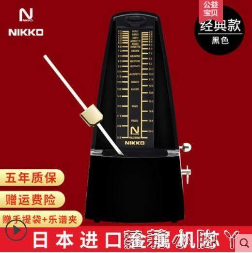 日本進口機芯正品NIKKO尼康機械節拍器鋼琴考級專用吉他古箏通用 蘿莉新品