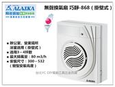 【台北益昌】阿拉斯加 無聲通風扇 巧靜 868 110V 浴室抽風機 排風機 換氣扇 明排 掛壁式 台灣製