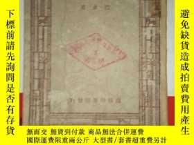 二手書博民逛書店罕見沉落196480 巴金 商務印書館 出版1947